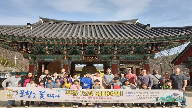 History Field Trip With Dasom Children's Center Students